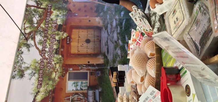 2015 마을기업박람회 한마당장터 참가