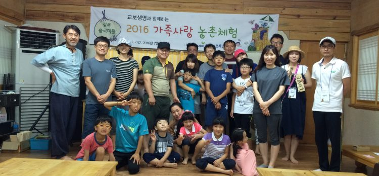대산 가족사랑 농촌체험 1차