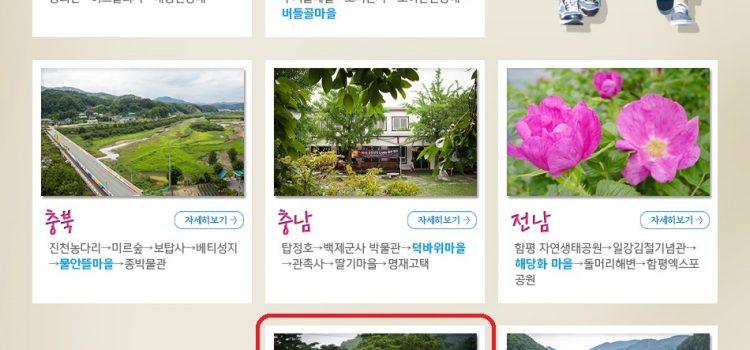 농촌포털 웰촌선정 2016년 8월 숨은관광명소가 있는 농촌관광코스10선 선정