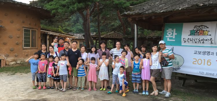 대산 가족사랑 농촌체험 2차 – 2박3일 진행