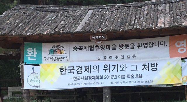 한국사회경제학회 2016년 학술대회