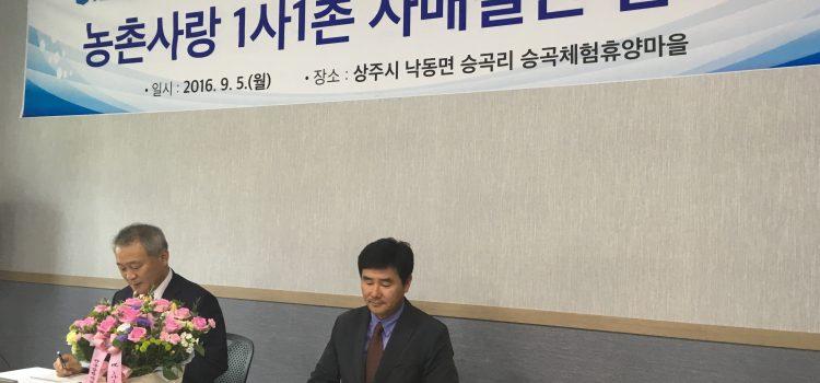 한국장학재단과 1사1촌 자매결연행사
