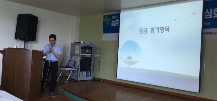 경북농어촌체험휴양마을 역량강화교육중