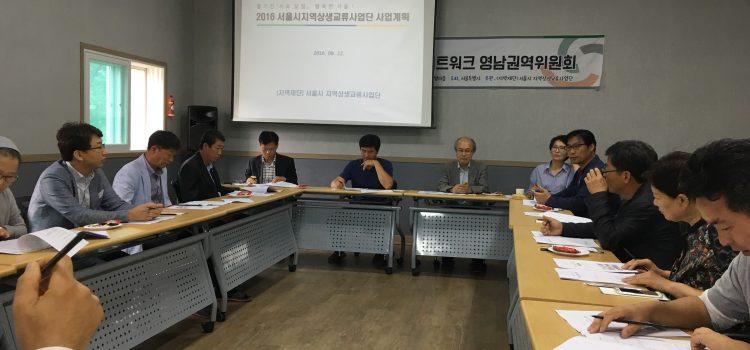 서울시지역상생교류협력단 영남권역 간담회