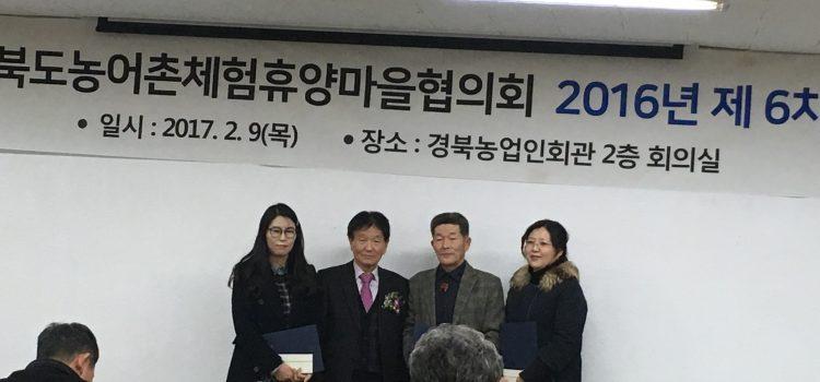경상북도체험휴양마을협의회 제6차정기총회