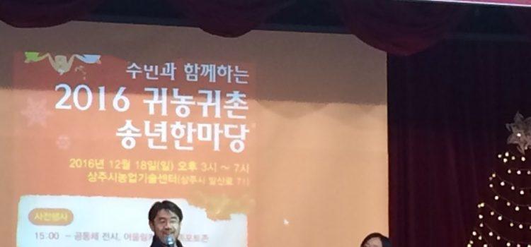 2016 귀농귀촌 송년한마당
