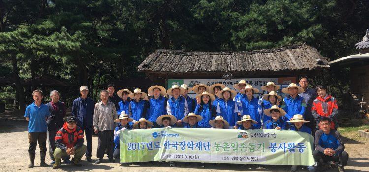 한국장학재단 농촌일손돕기