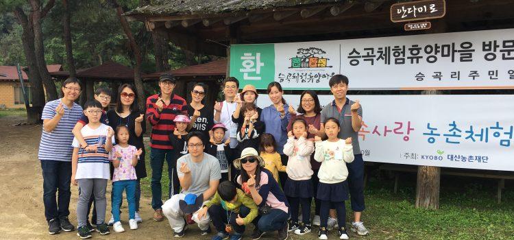 대산농촌재단 가족사랑농촌체험 9회차 2박3일