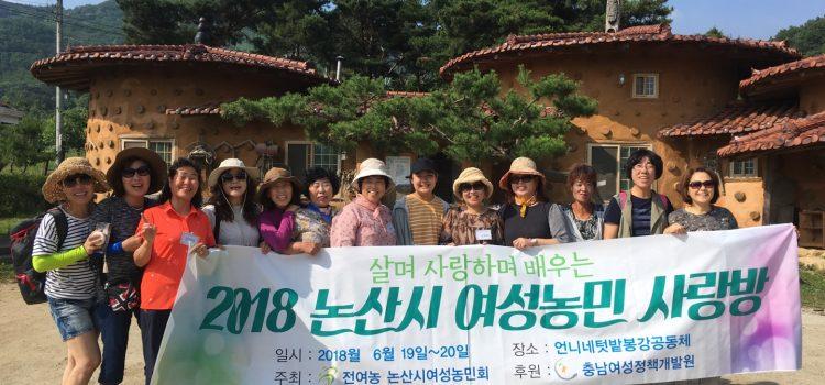 논산여성농민회 승곡체험마을방문