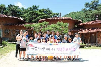 상주박물관과 함께하는 1박2일 가족캠프