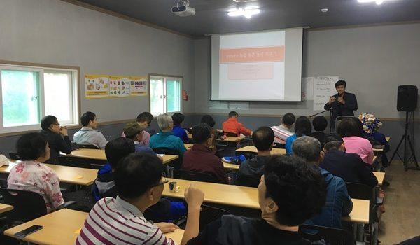 서울시 기술센터 귀농 귀촌 교육