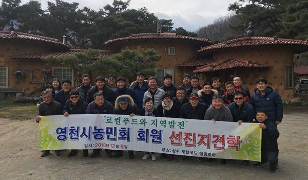 영천시 농민회 견학 방문
