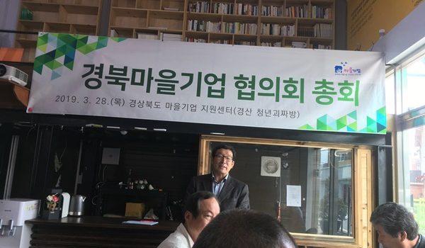 경북마을기업총회