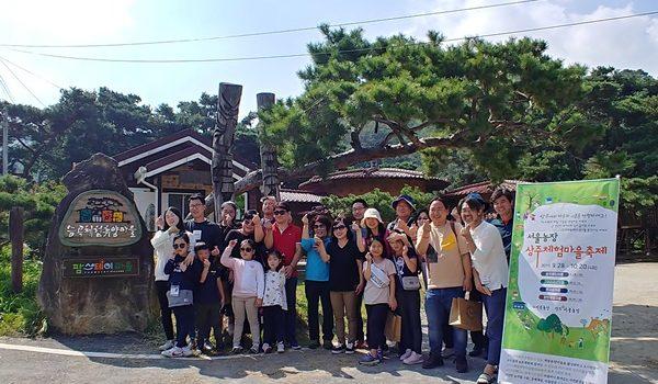 서울상생사업단 상주체험마을축제